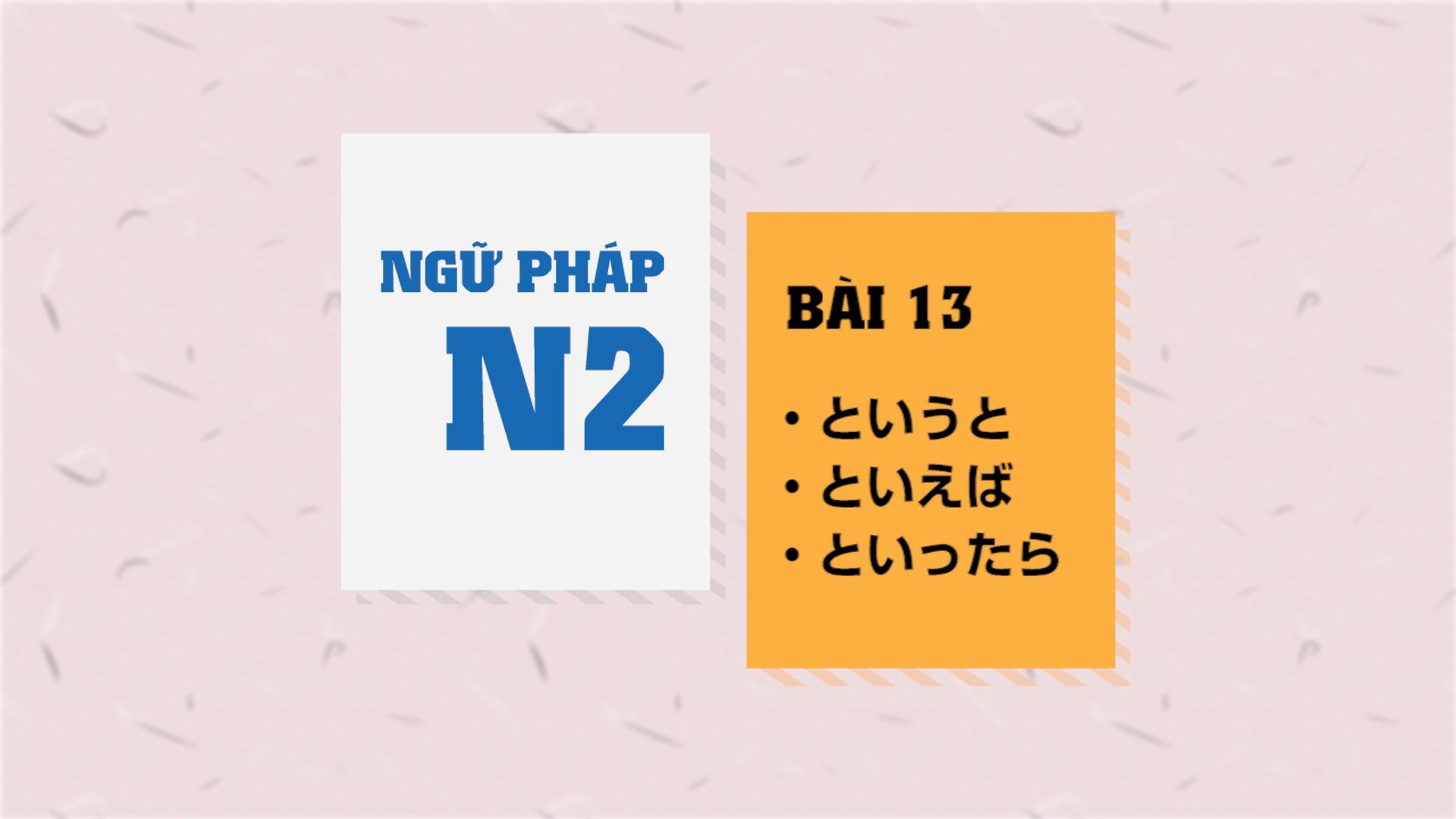 [Ngữ pháp N2] Bài 13: 〜というと・〜といえば・〜といったら