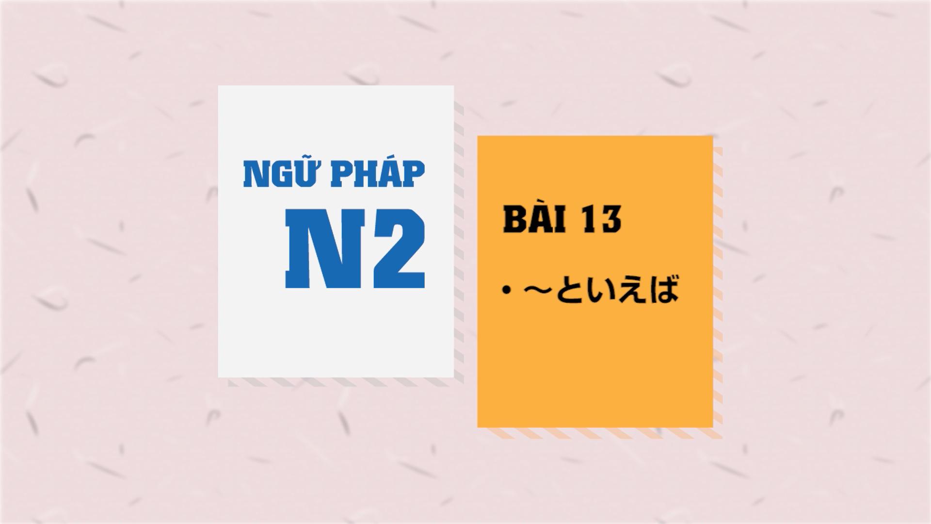[Ngữ pháp N2] Bài 13: 〜といえば
