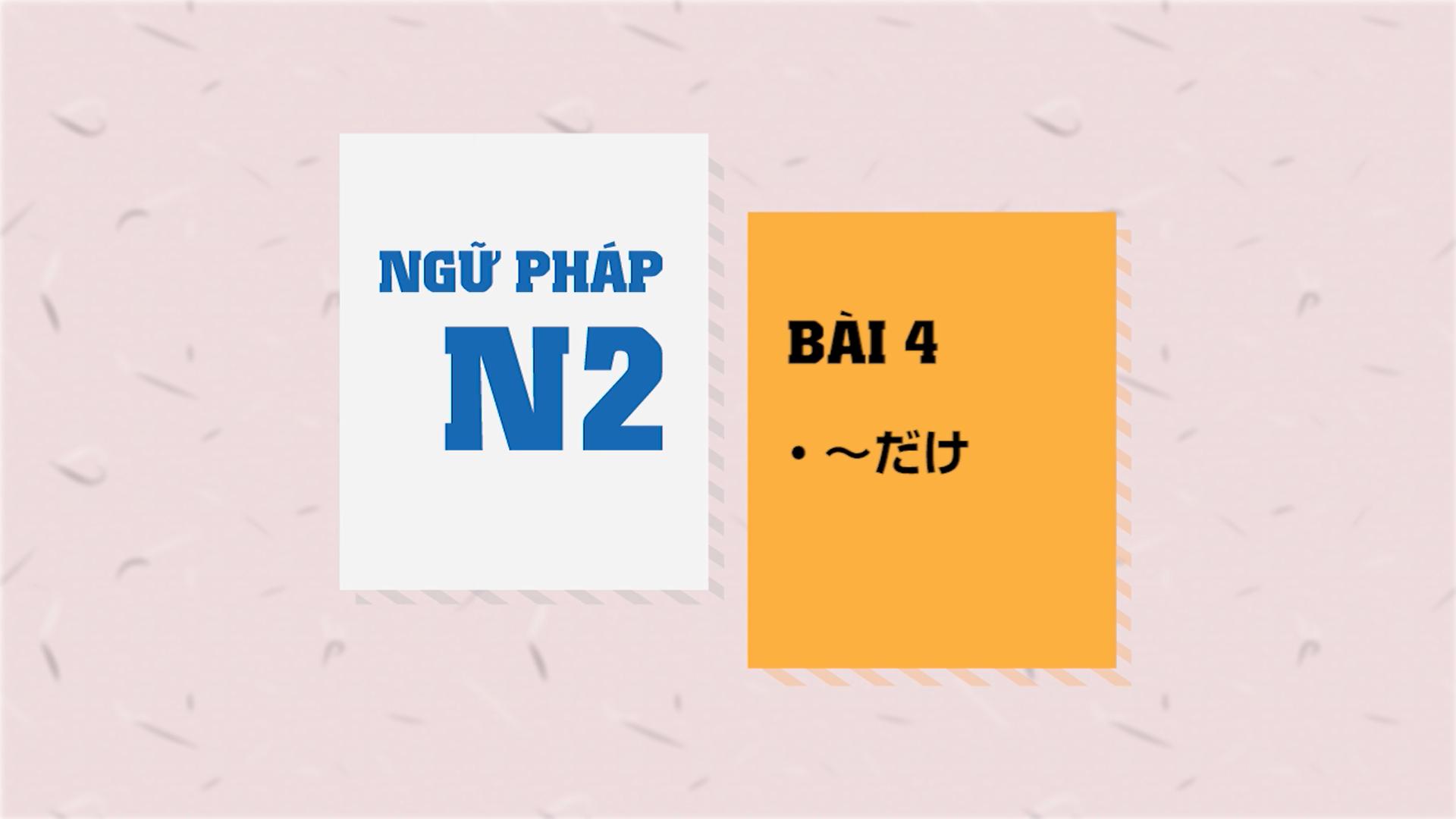 [Ngữ pháp N2] Bài 4: 〜だけ