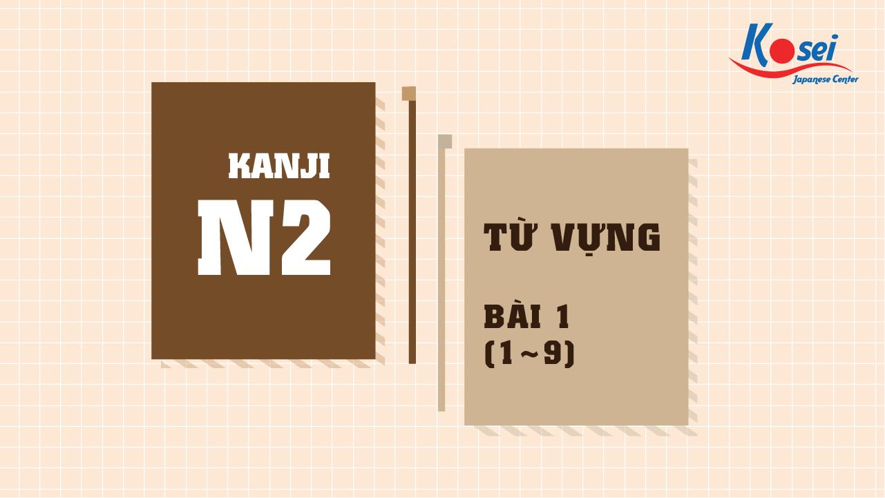 Kanji N2 - 1 (1~9)