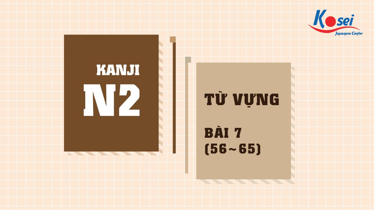 Kanji N2 - 7 (56~65)