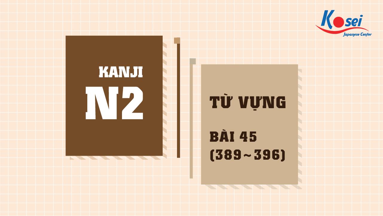Kanji N2 - 45 (389 - 396)