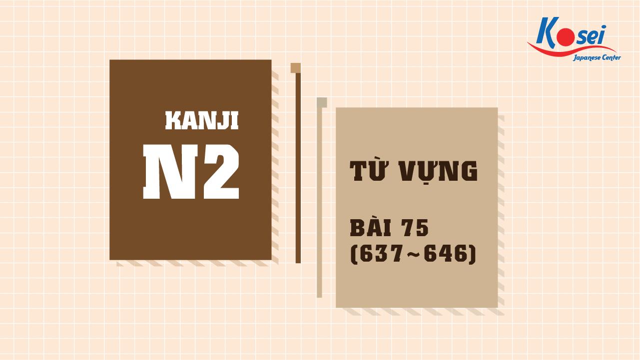 Kanji N2 - 75 (637 - 646)