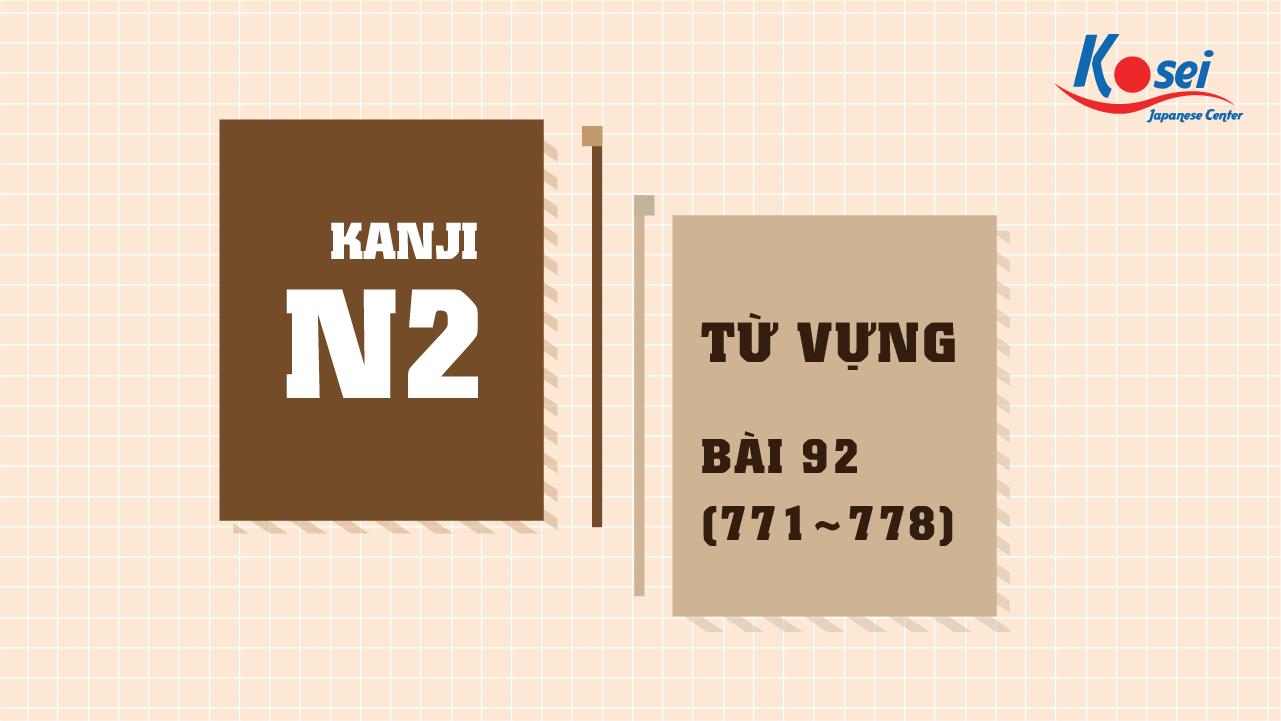 Kanji N2 - 92 (771 - 778)