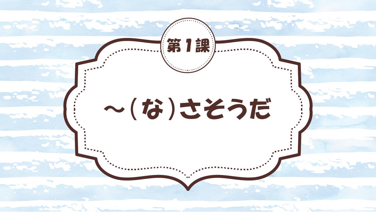 [Ngữ pháp - Bài 1] 5. ~(な)さそうだ
