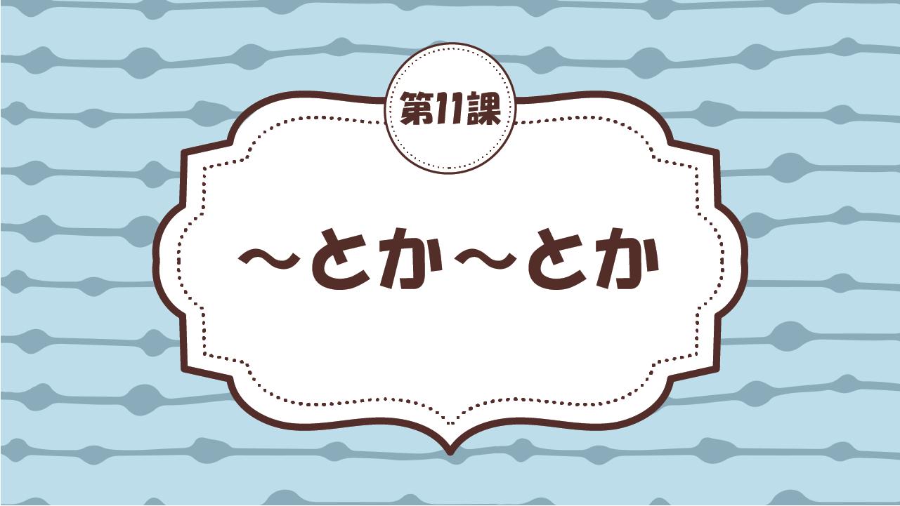 [Ngữ pháp - Bài 11] 108. ~とか~とか