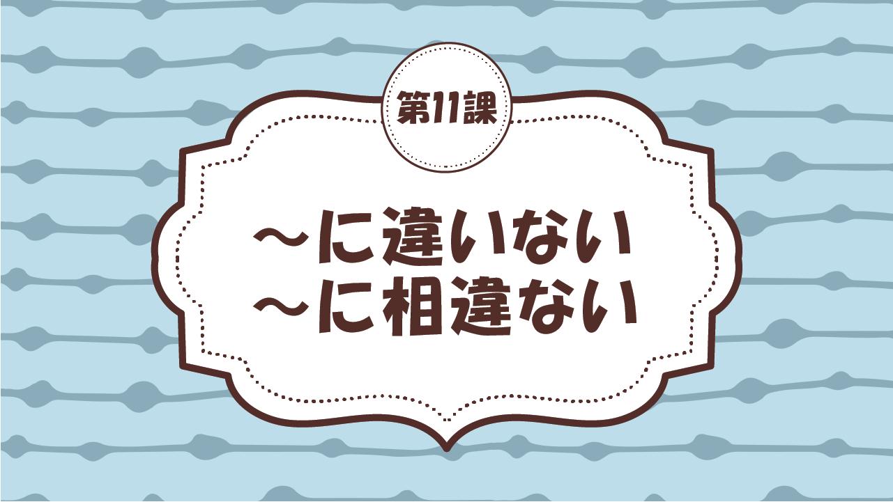 [Ngữ pháp - Bài 11] 110. ~に違いない・~に相違ない