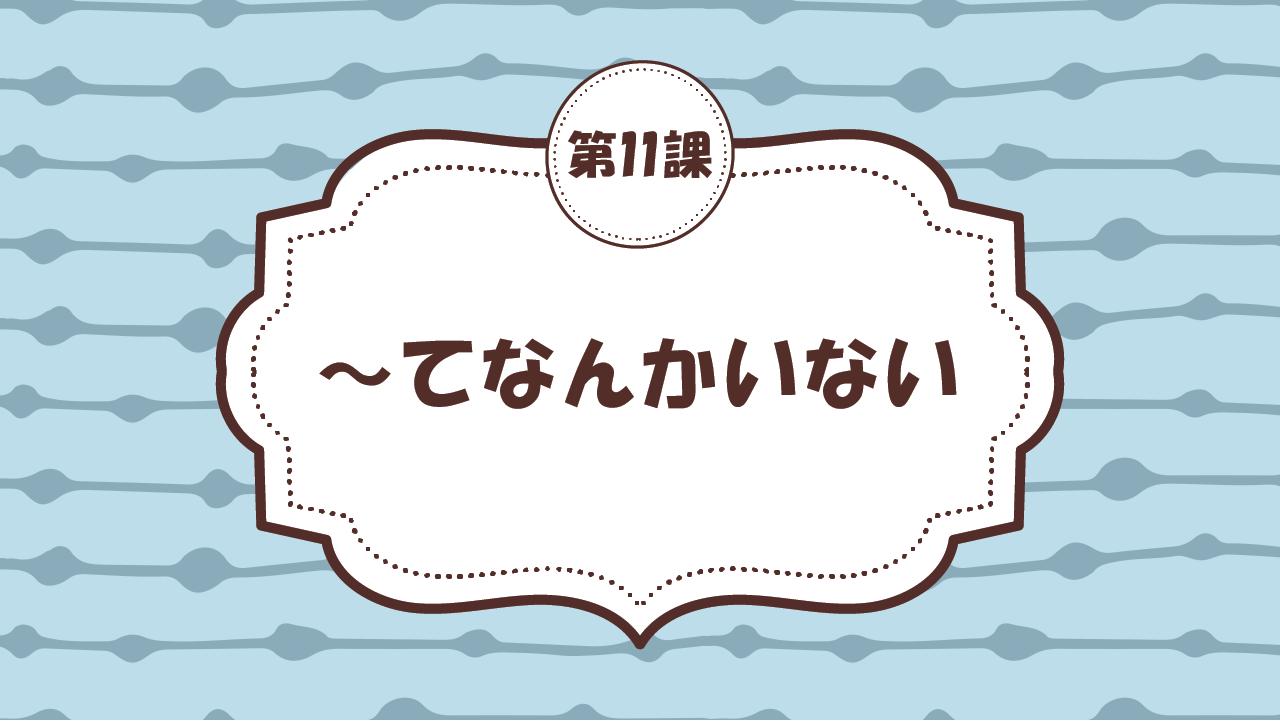 [Ngữ pháp - Bài 11] 100. ~てなんかいない