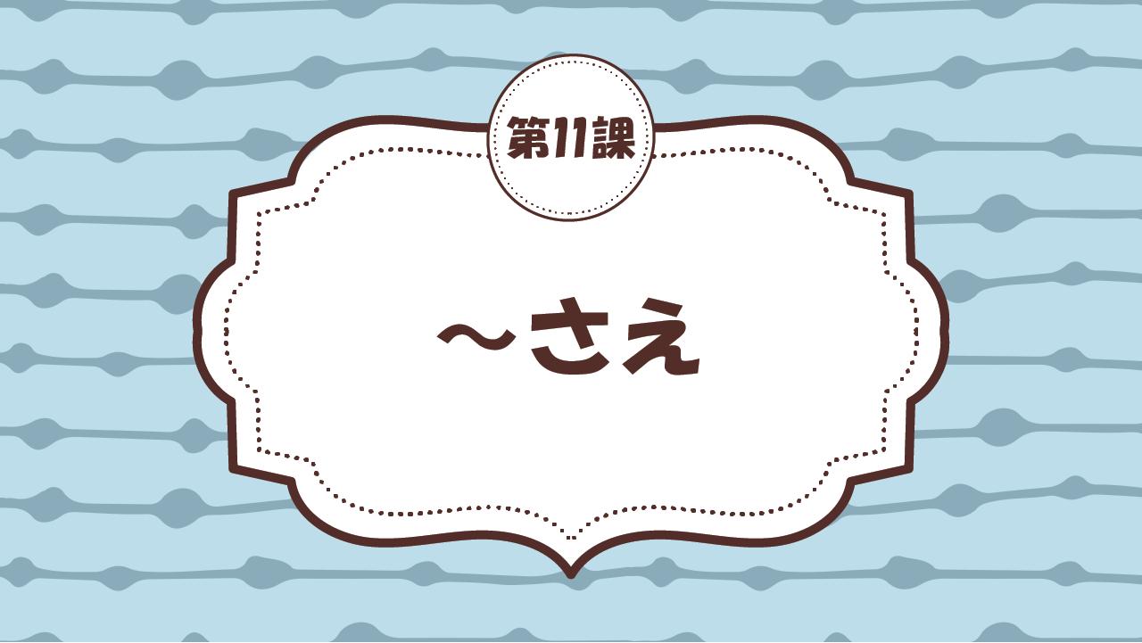 [Ngữ pháp - Bài 11] 101. ~さえ