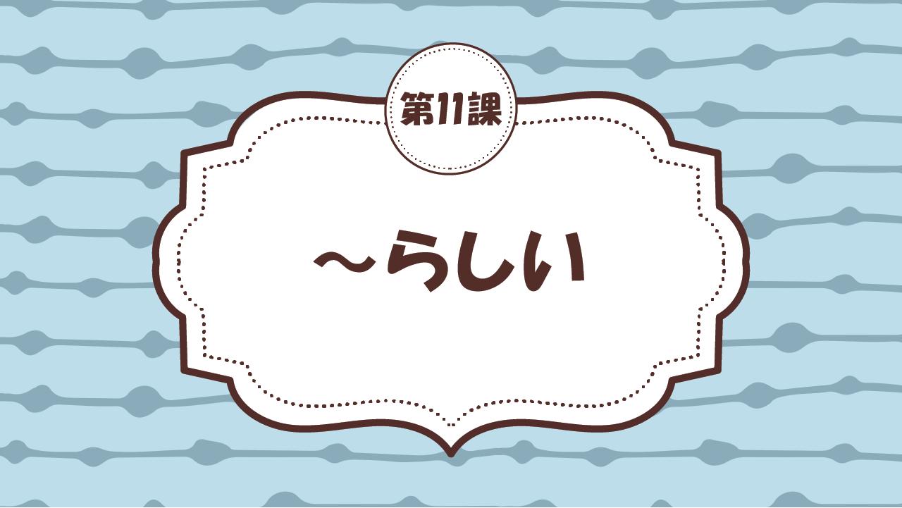 [Ngữ pháp - Bài 11] 106. ~らしい