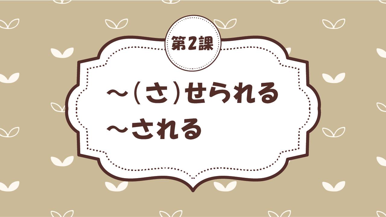 [Ngữ pháp - Bài 2] 13. ~(さ)せられる・~される
