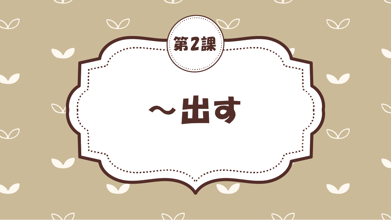 [Ngữ pháp - Bài 2]  16. ~出す