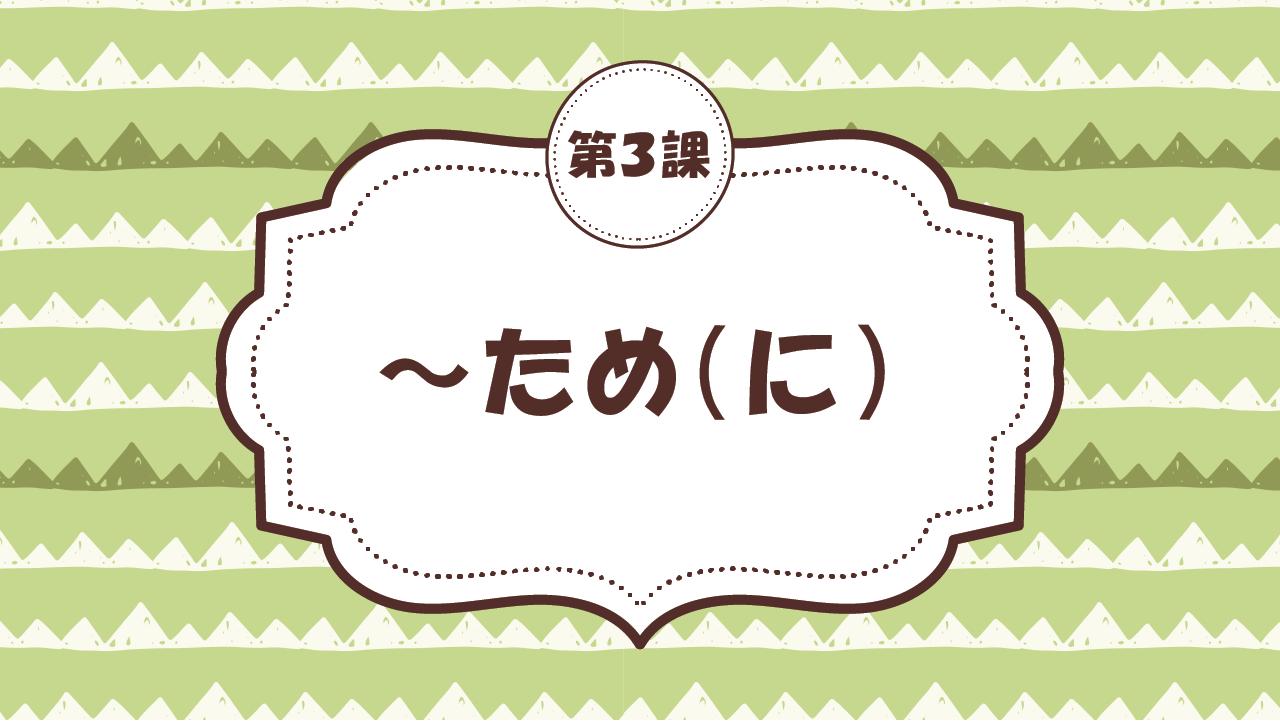 [Ngữ pháp - Bài 3] 23. ~ため(に)
