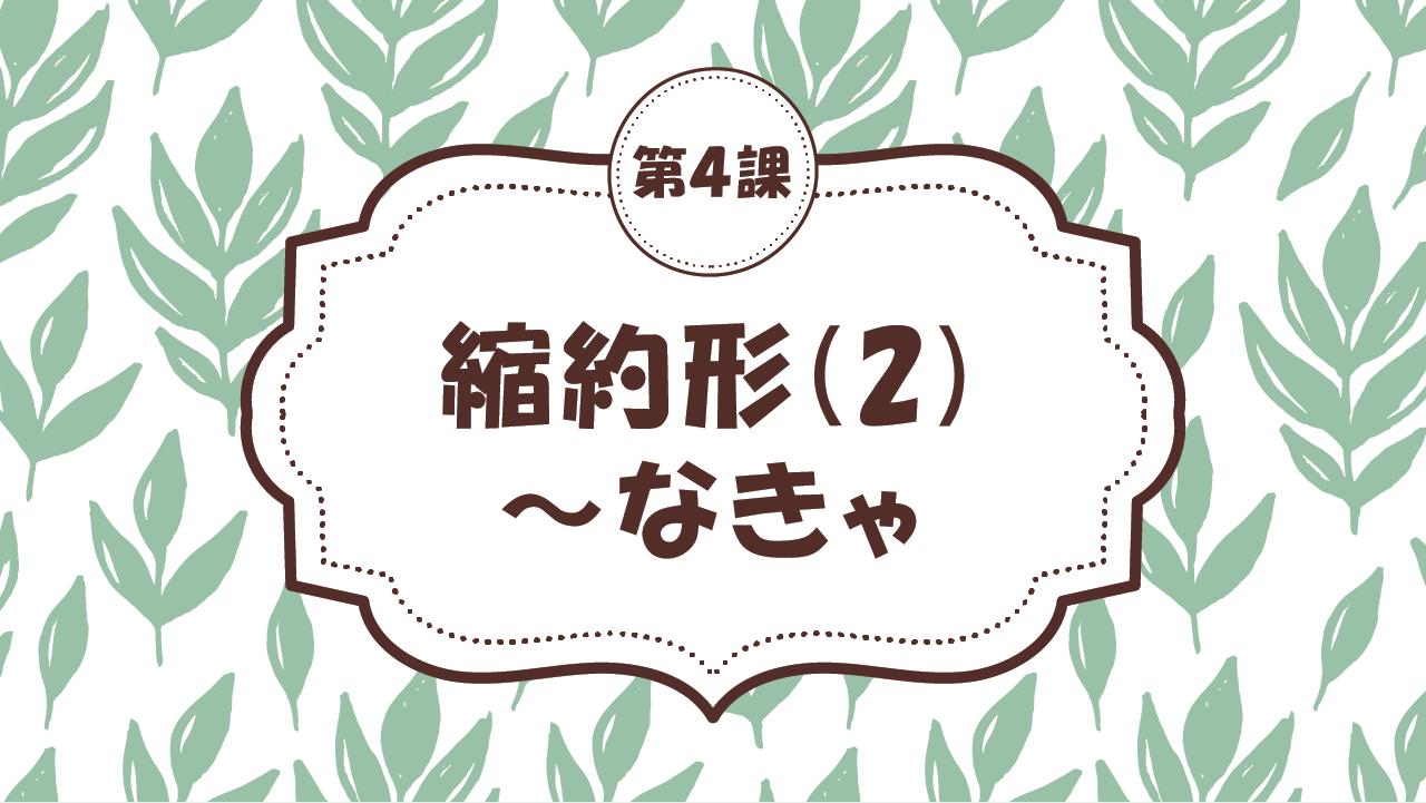 [Ngữ pháp bài 4] 32. 縮約形 (2)