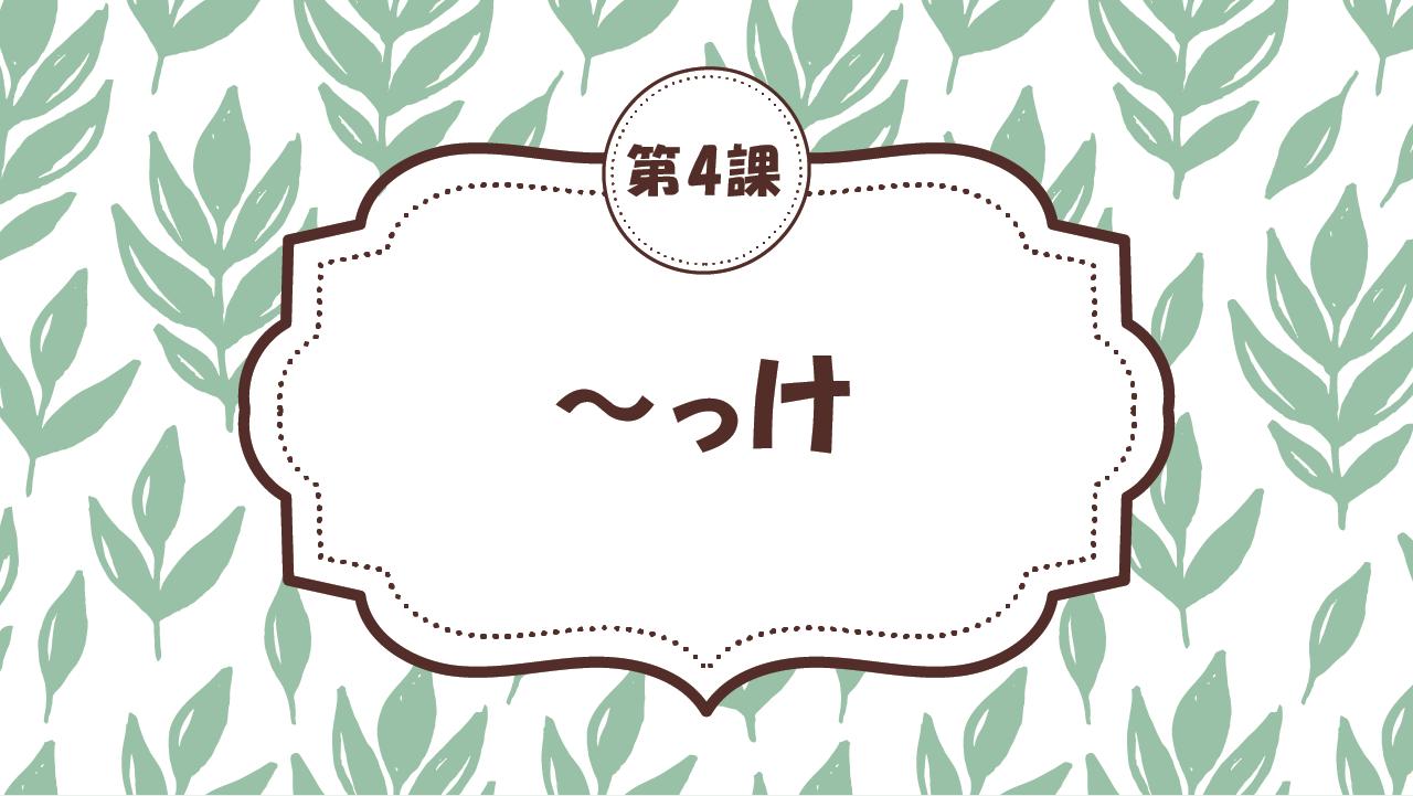 [Ngữ pháp bài 4] 33. ~っけ