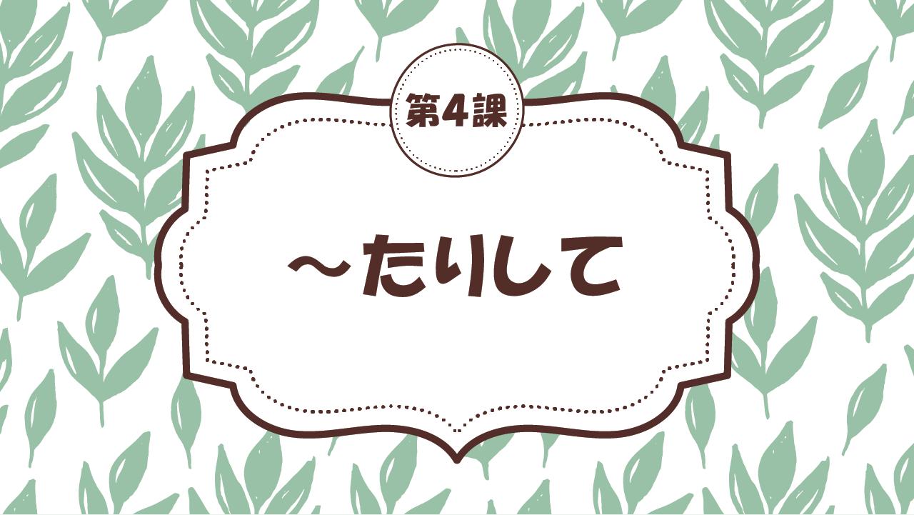[Ngữ pháp bài 4] 34. ~たりして
