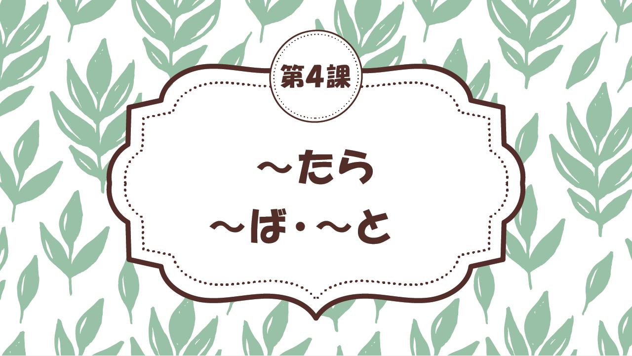 [Ngữ pháp bài 4] 40. ~たら・~ば・~と