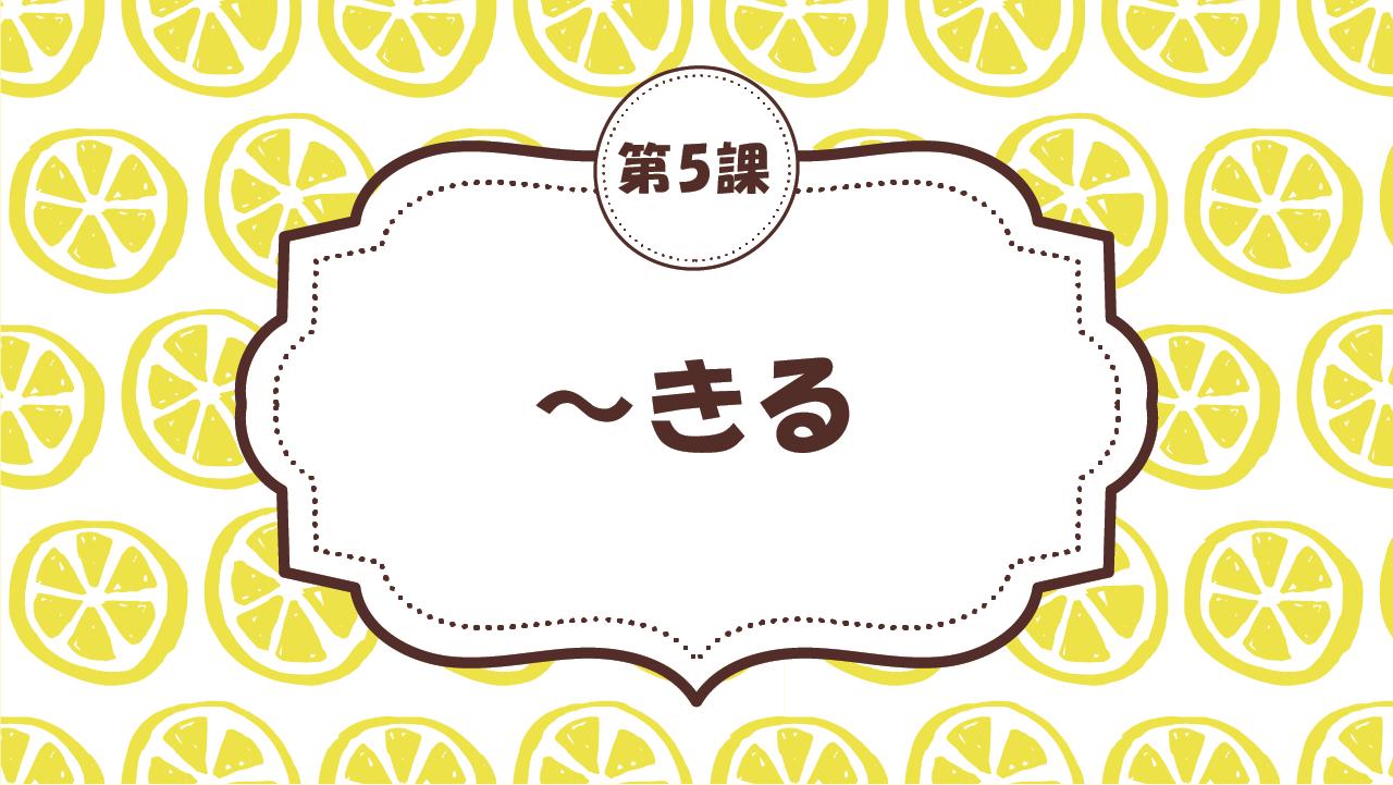 [Ngữ pháp Bài - 5] 50. ~きる