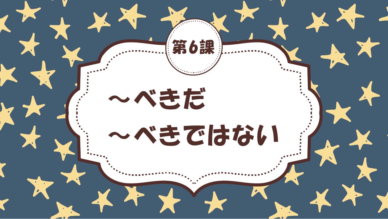 [Ngữ pháp Bài - 6] 55. ~べきだ・~べきではない