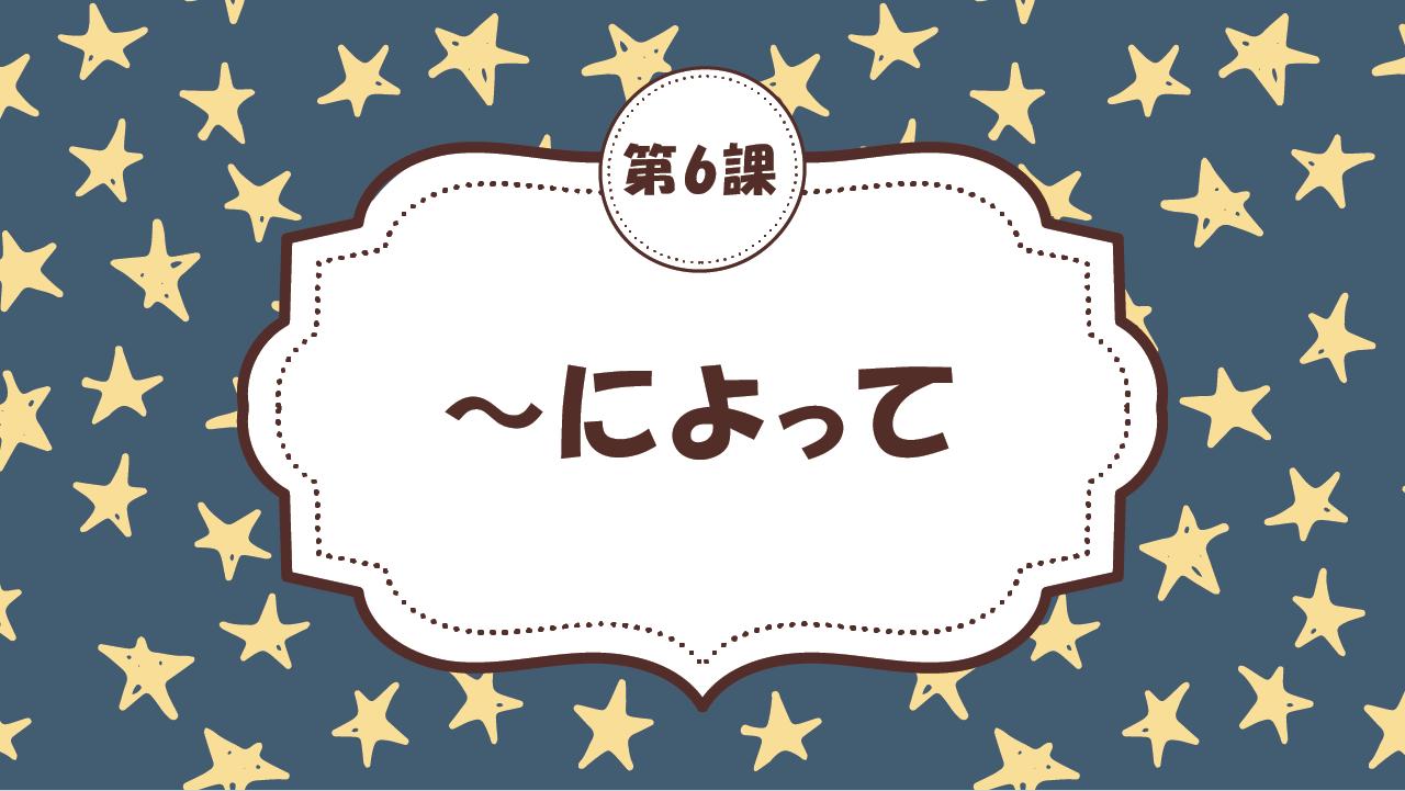 [Ngữ pháp Bài - 6] 58. ~によって