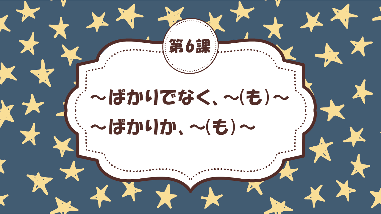 [Ngữ pháp Bài - 6] 59. ~ばかりでなく、~(も)~ / ~ばかりか、~(も)~