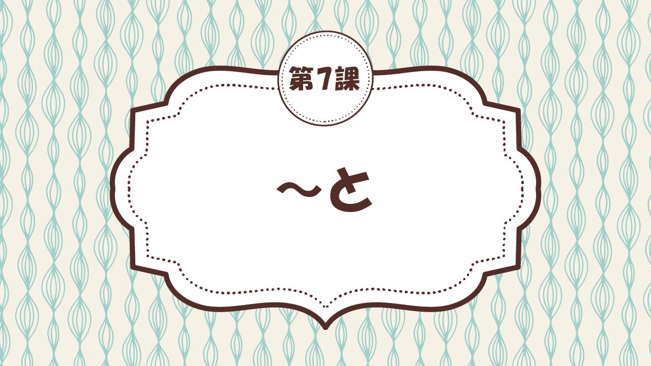 [Ngữ pháp Bài - 7] 62. ~と