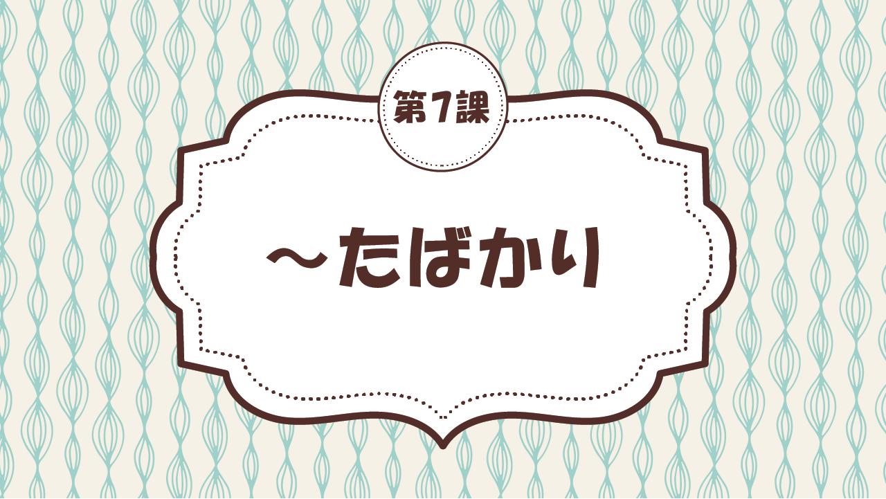 [Ngữ pháp - Bài 7] 69. ~たばかり