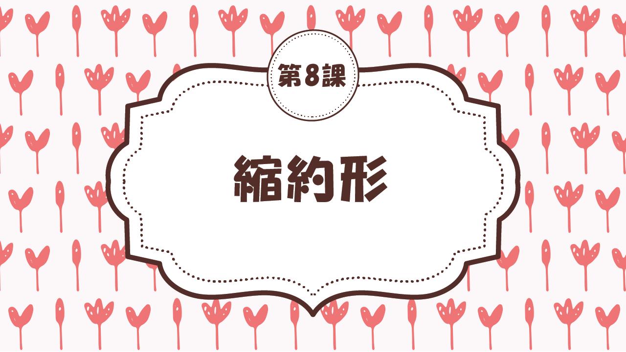 [Ngữ pháp - Bài 8] 73. 縮約形
