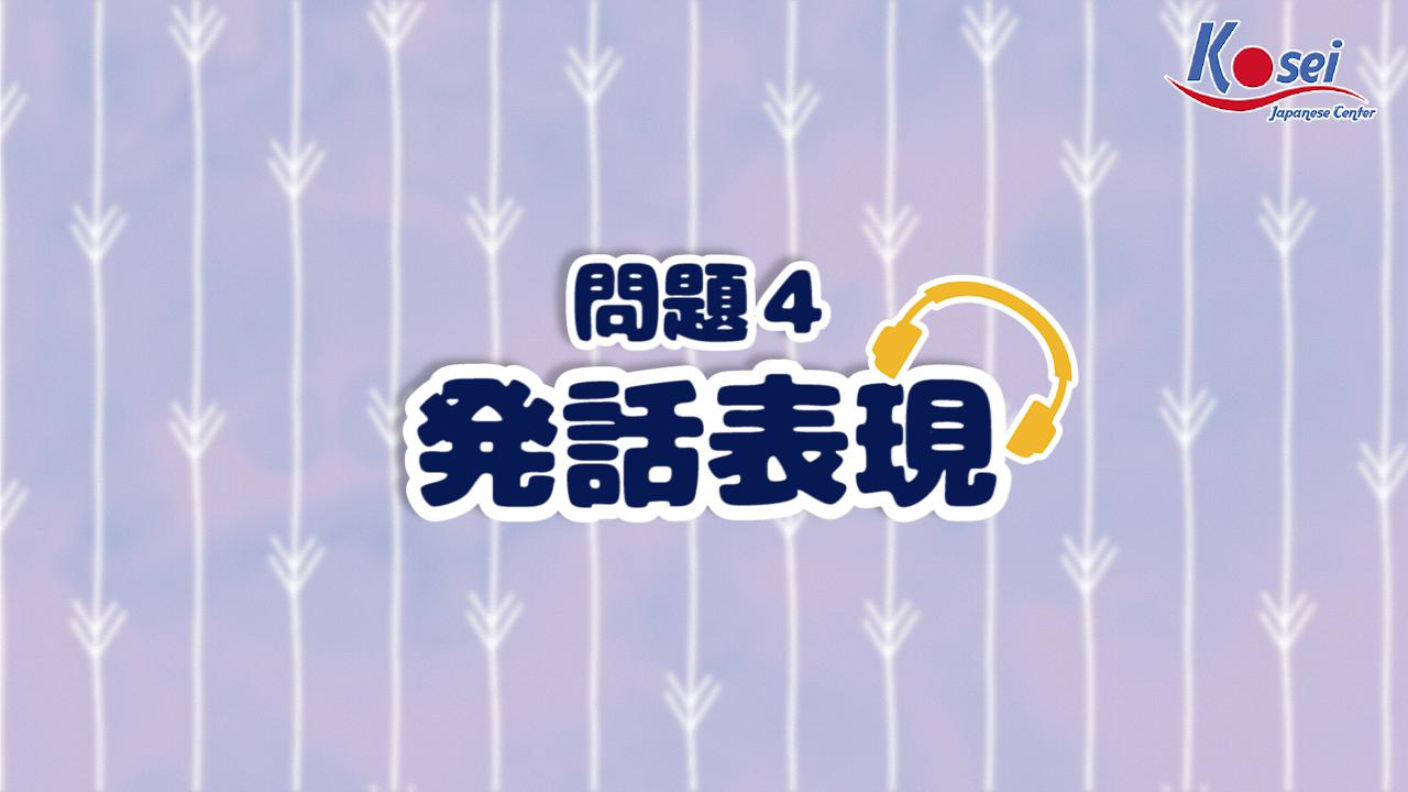 [Choukai] Mondai 4 - Phần 1