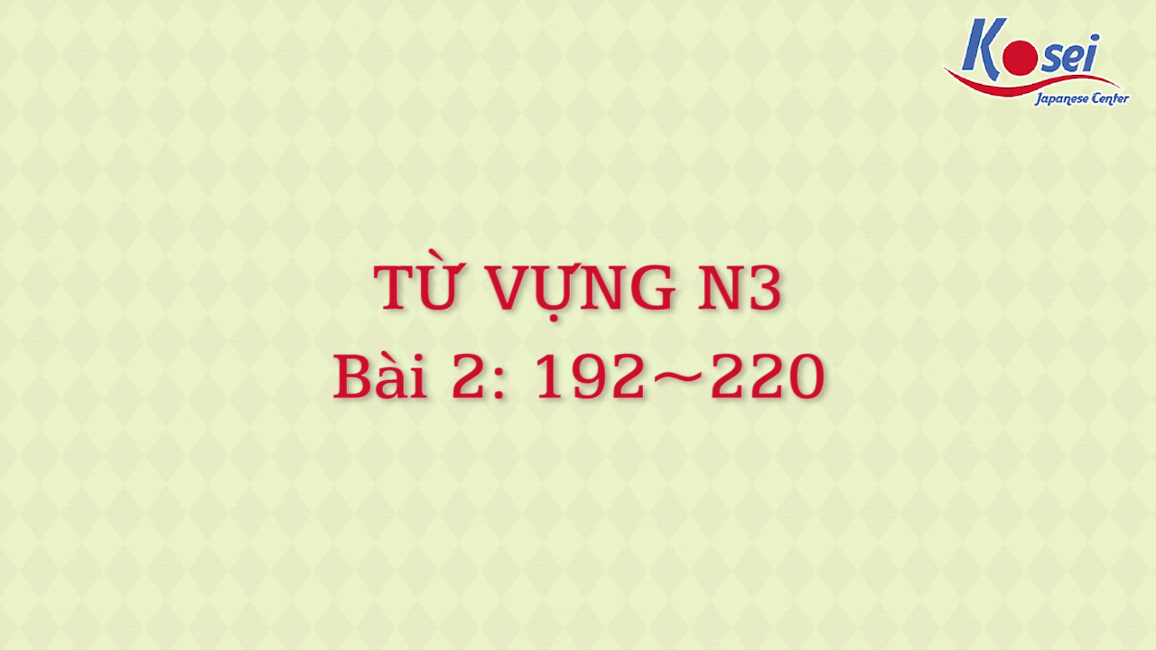 [Goi Bài 2] 192 ~ 220