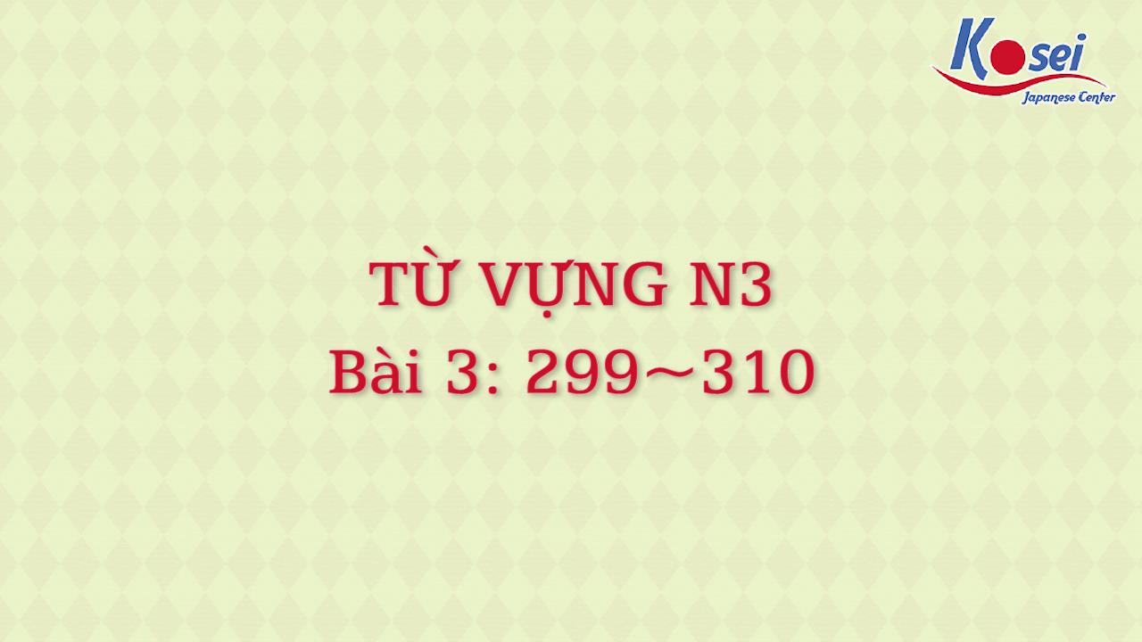 [Goi Bài 3] 299 ~ 310