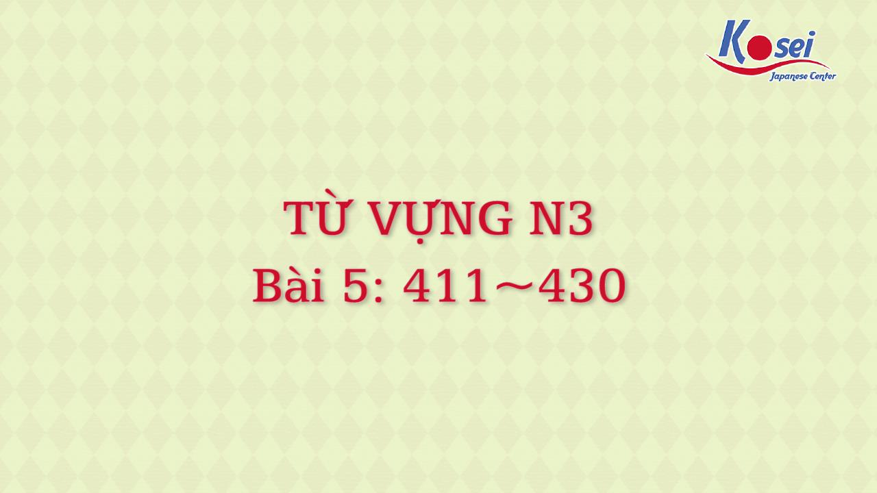 [Goi Bài 5] 411 ~ 430