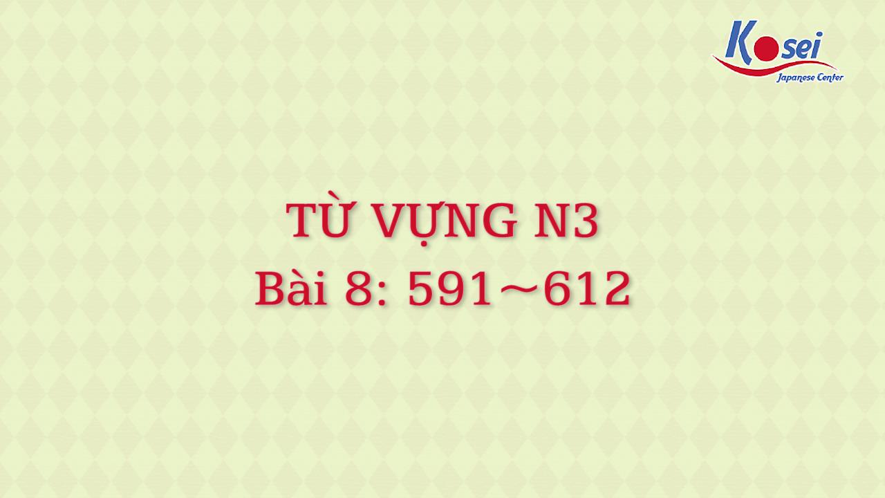 [Goi Bài 8] 591 ~ 612