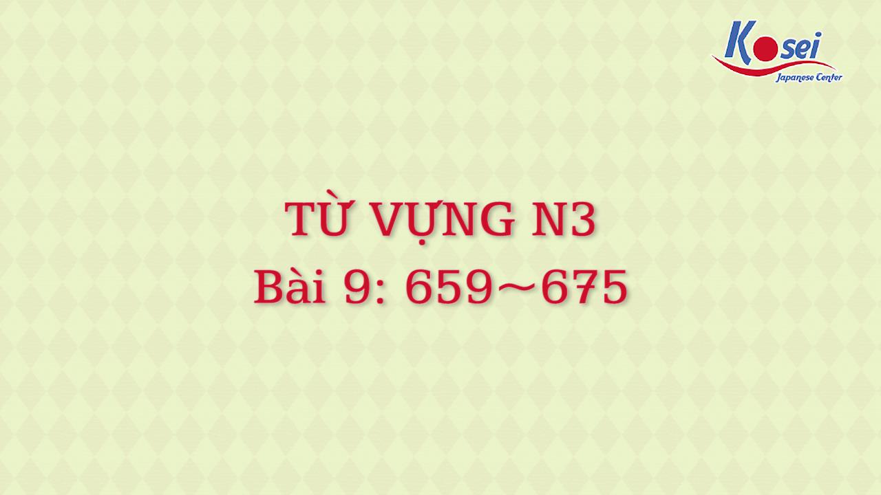 [Goi Bài 9] 659 ~ 675