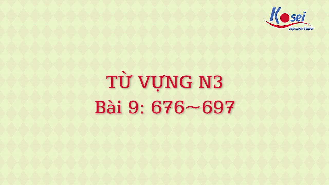 [Goi Bài 9] 676 ~ 697