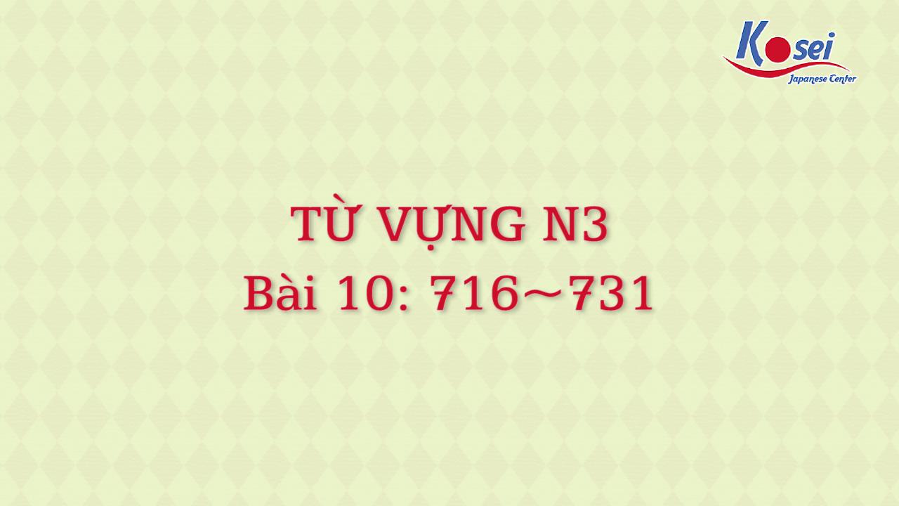 [Goi Bài 10] 716 ~ 731