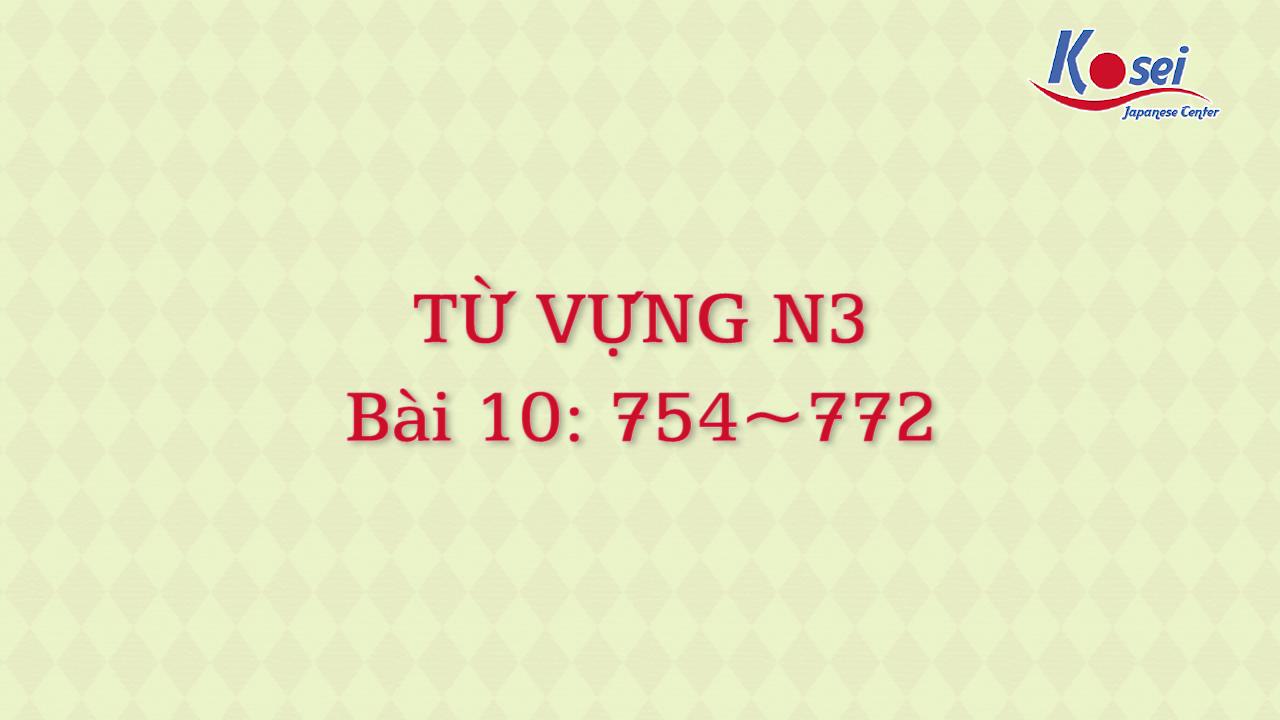 [Goi Bài 10] 754 ~ 772