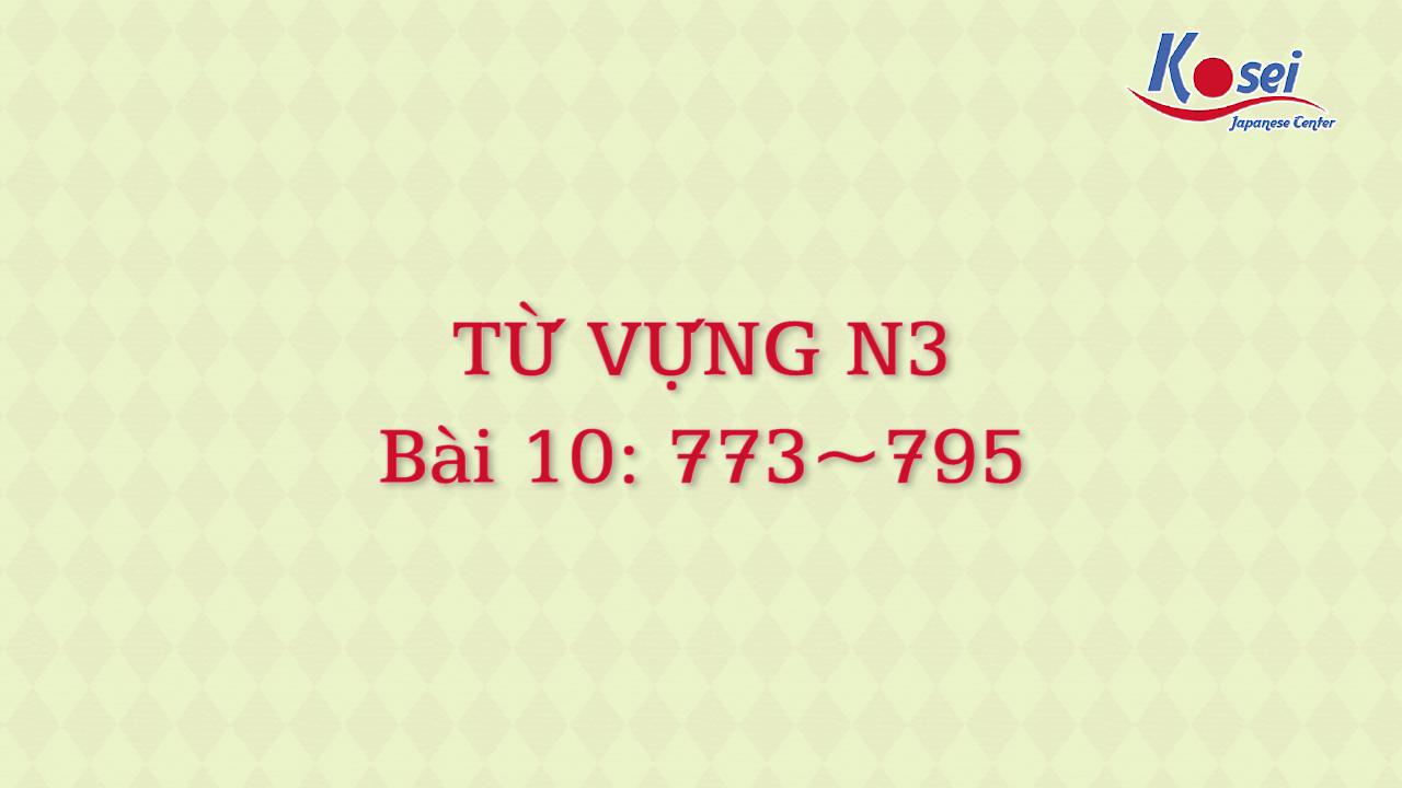 [Goi Bài 10] 773 ~ 795