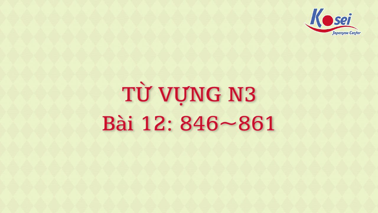 [Goi Bài 12] 846 ~ 861