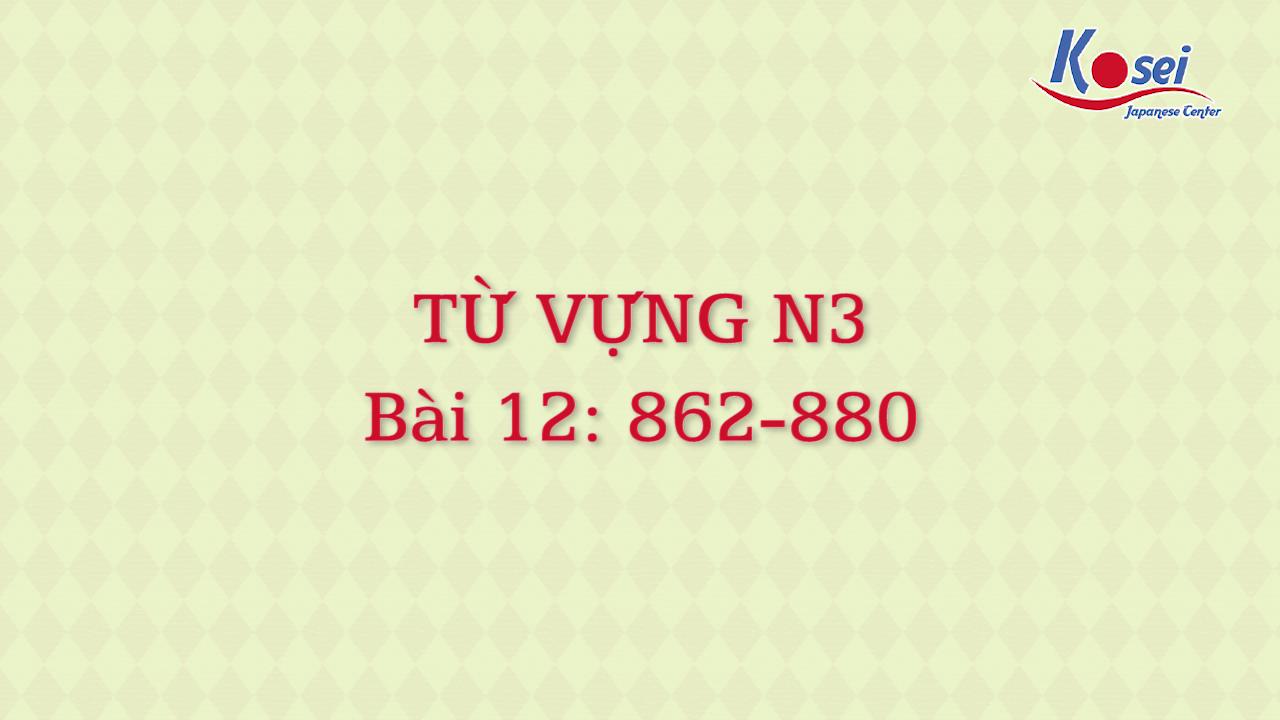 [Goi Bài 12] 862 ~ 880