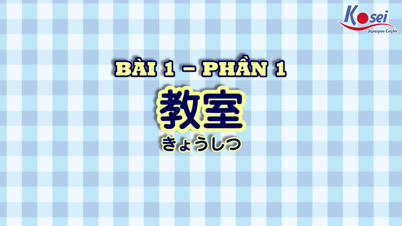 [Kanji] Bài 1: 教室 (Phần 1)
