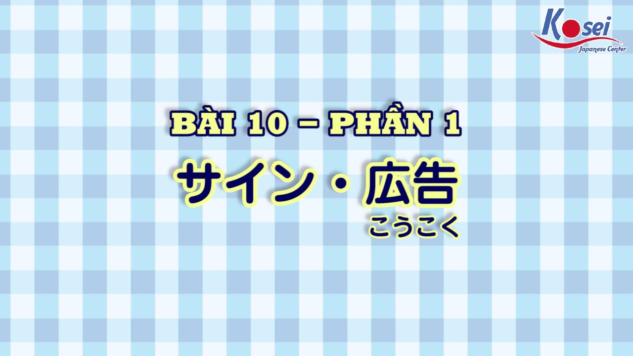 [Kanji] Bài 10: サイン・広告 (Phần 1)