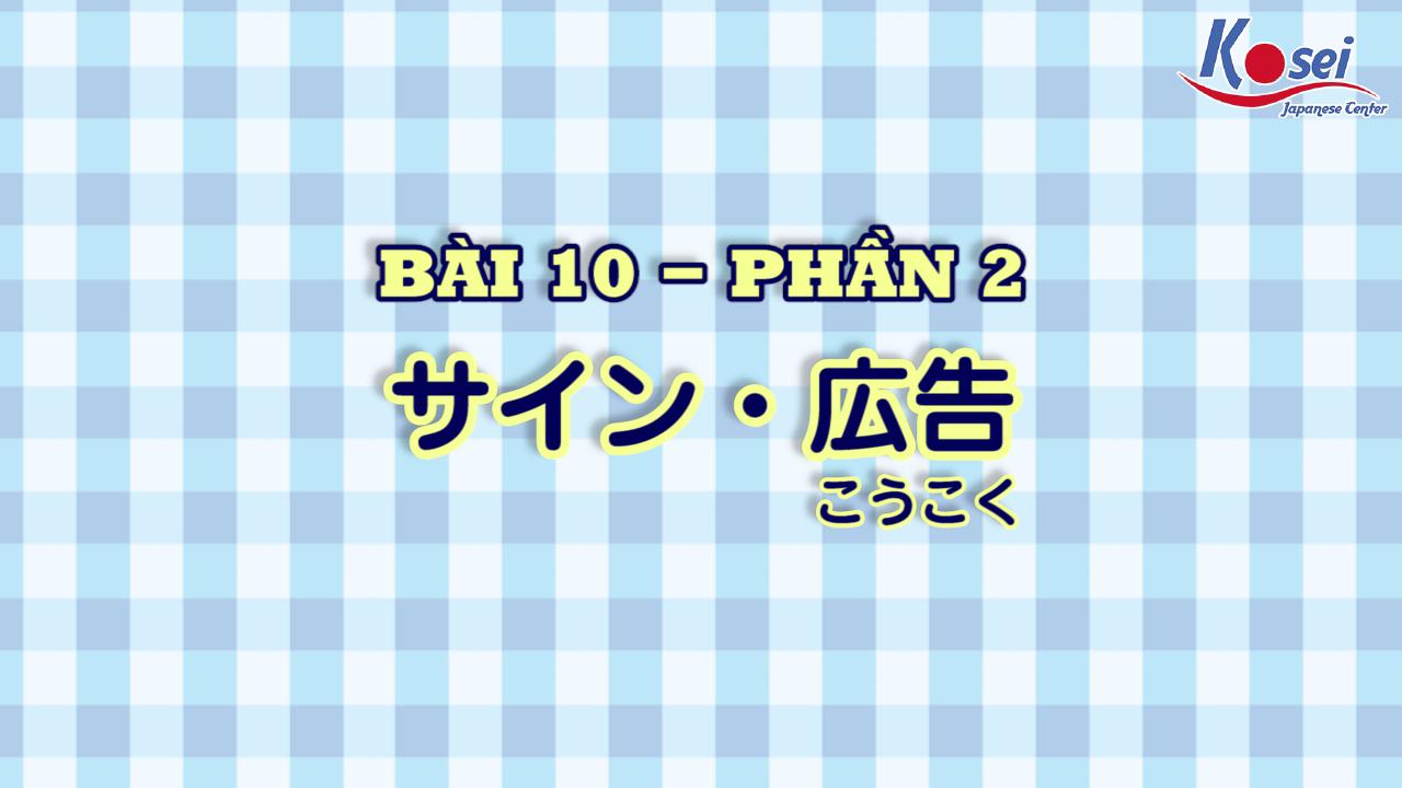 [Kanji] Bài 10: サイン・広告 (Phần 2)