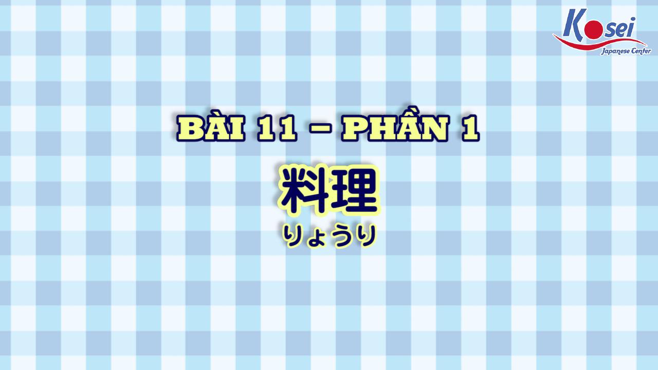 [Kanji] Bài 11: 料理 (Phần 1)
