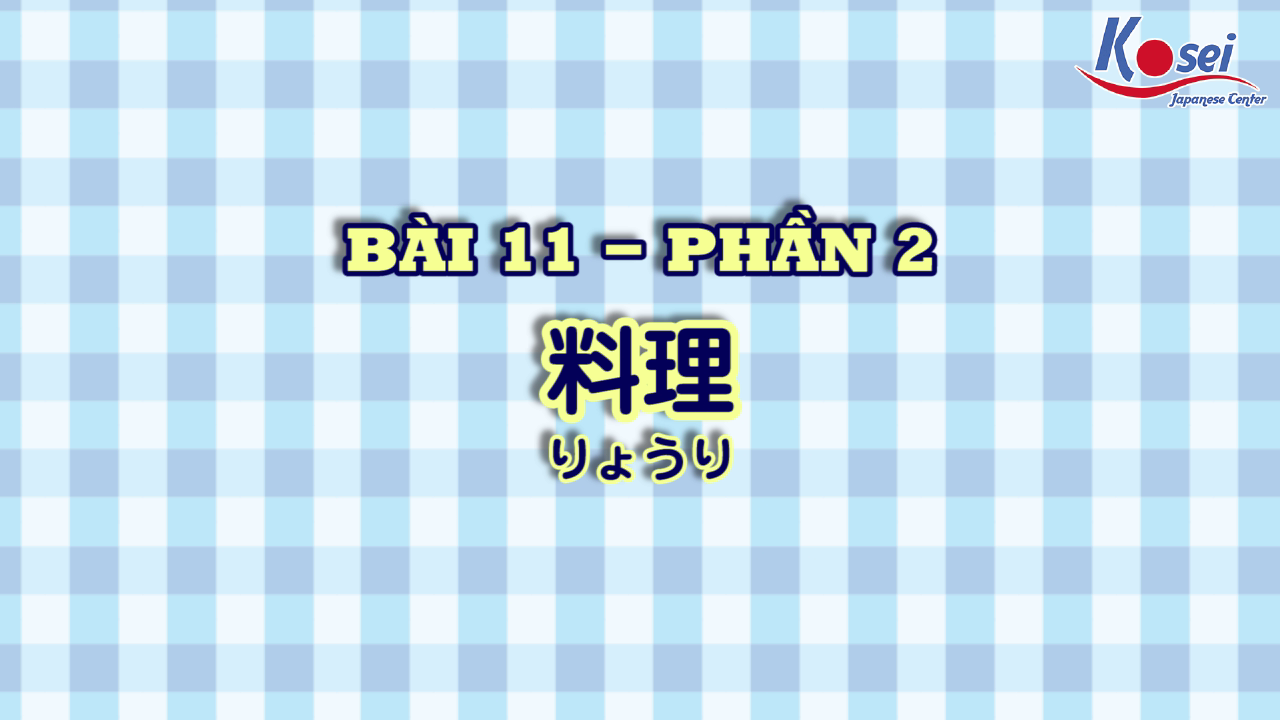 [Kanji] Bài 11: 料理 (Phần 2)
