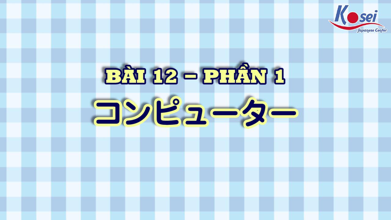 [Kanji] Bài 12: コンピュータ (Phần 1)