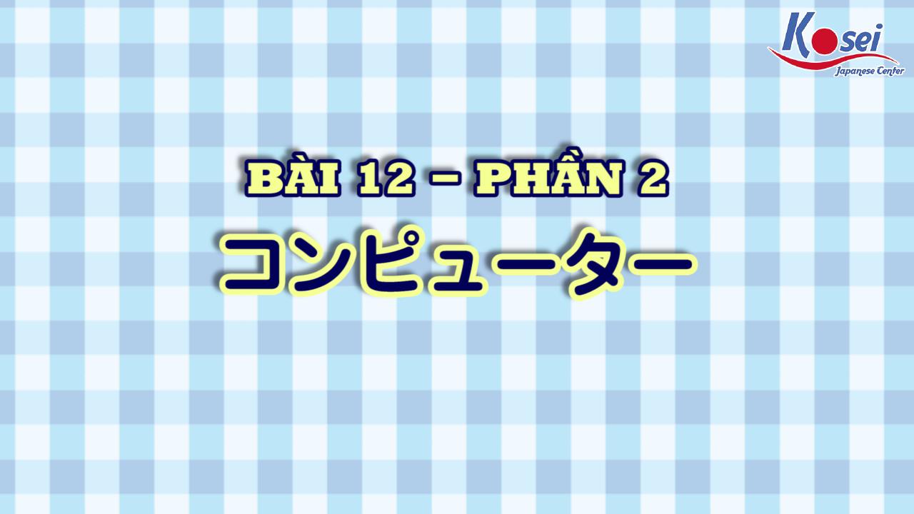[Kanji] Bài 12: コンピュータ (Phần 2)