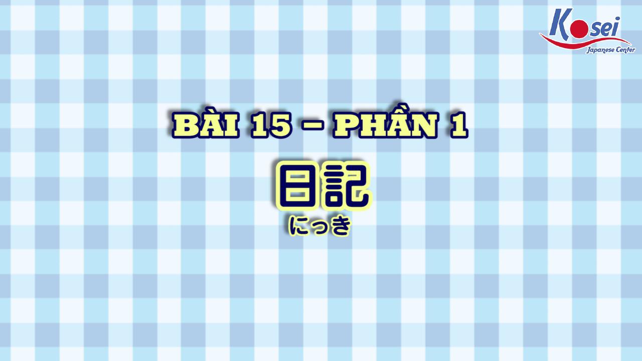 [Kanji] Bài 15: 日記 (Phần 1)