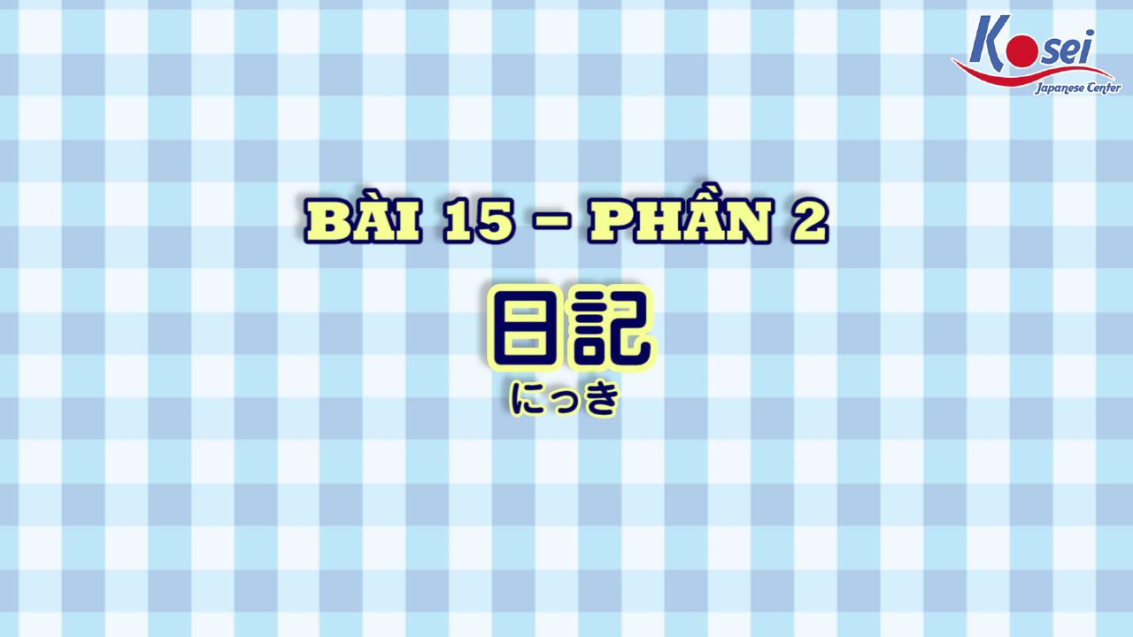 [Kanji] Bài 15: 日記 (Phần 2)