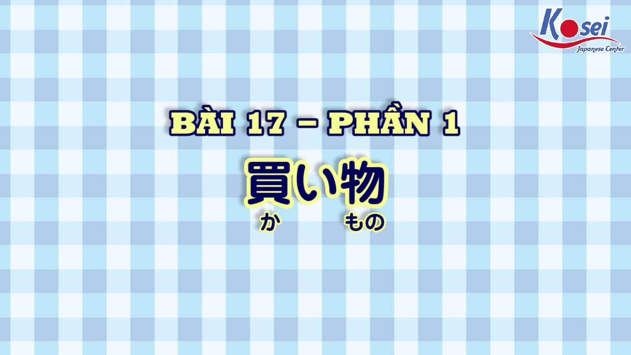 [Kanji] Bài 17: 買い物 (Phần 1)